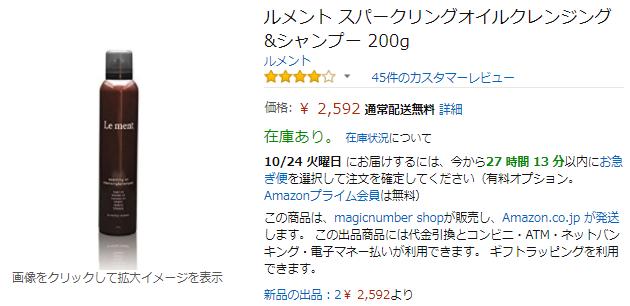ルメントのシャンプーAmazon価格
