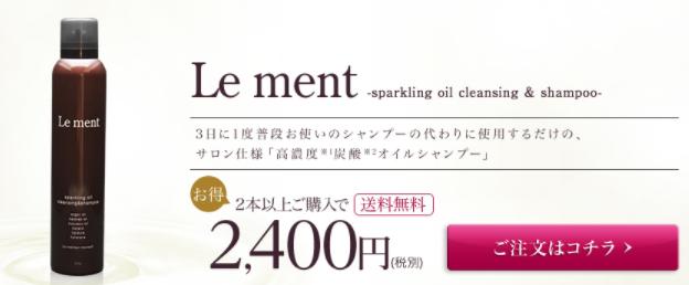 ルメントのシャンプー公式ホームページの価格