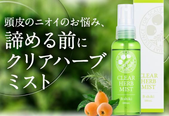 clear-herb-mist