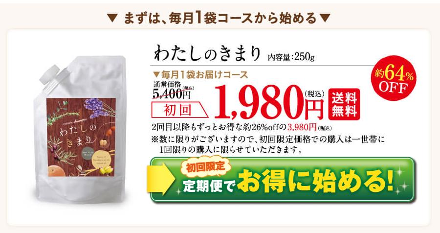 watashinokimari-price