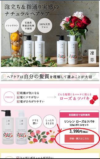 凛恋ローズ&ツバキの購入手順1