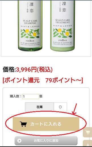 凛恋の購入手順7