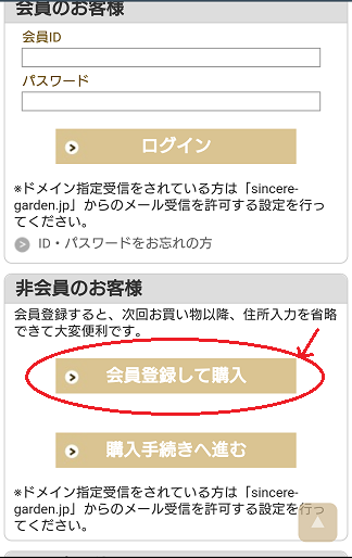 凛恋ローズ&ツバキの購入手順3