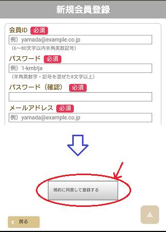 凛恋ローズ&ツバキの購入手順4