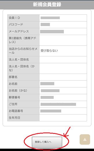 凛恋ローズ&ツバキの購入手順5