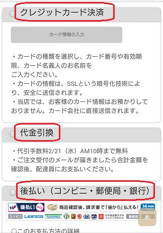 凛恋ローズ&ツバキの購入手順7