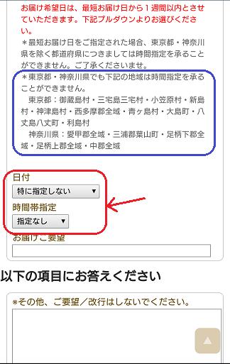 凛恋ローズ&ツバキの購入手順8