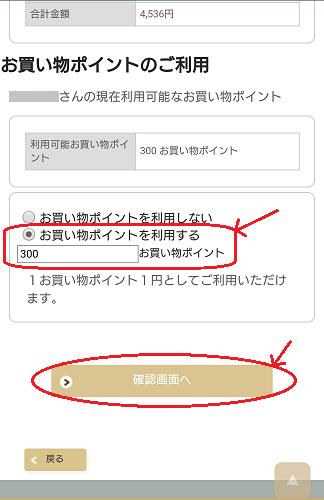 凛恋ローズ&ツバキの購入手順9