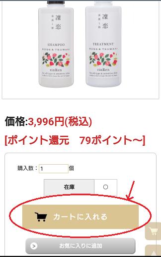 凛恋ローズ&ツバキの購入手順2