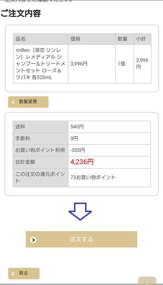 凛恋ローズ&ツバキの購入手順10